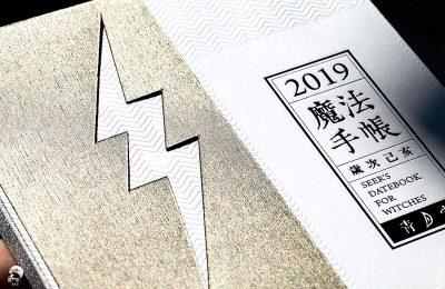 2019_datebook-7