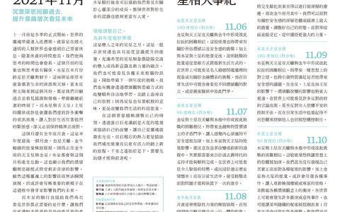 2022巫日書_內頁 (10)