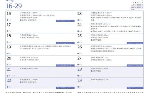 2022巫日書_內頁 (7)