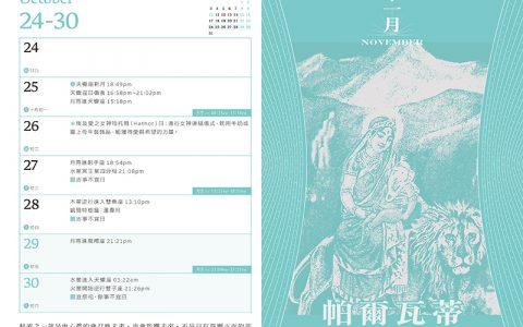 2022巫日書_內頁 (9)